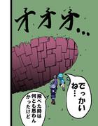 恋のコガ★サバ【8】