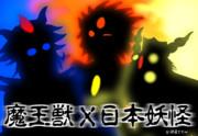 超合体!! 魔王獣X日本妖怪