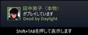 STEAMで田中敦子がゲームをプレイしたときの通知