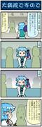 がんばれ小傘さん 2861