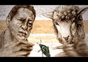 猪木と羊が蟲を潰そうとしている所