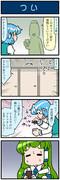がんばれ小傘さん 2862