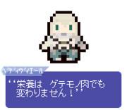 【ドット】ベディヴィエール