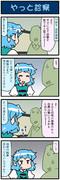 がんばれ小傘さん 2863