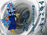 2018 北川ハロウィン マガバッサー