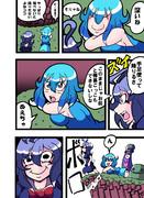 恋のコガ★サバ【10】