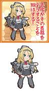 Nelson級戦艦1番艦 Nelson・改