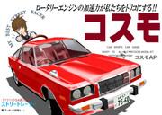 マツダ・コスモ プラモデルパッケージ(電)