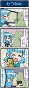 がんばれ小傘さん 2864