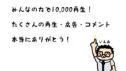 10,000再生ありがとう!