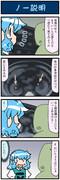 がんばれ小傘さん 2865