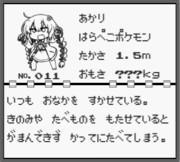 あかりちゃん(はがね・フェアリー)