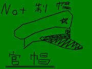 【ウゴツール】官帽