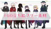 【立ち絵素材】エクストラクラス配布(12/17更新)【FGO】