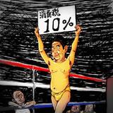 消費税来年10月から10%実施確定!