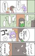 幻想郷案内4