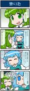 がんばれ小傘さん 2866