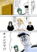 金髪+赤袴=神鷹