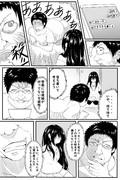幼女ちゃん漫画 第0.2話「思惑」