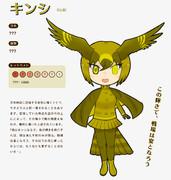 【神話けものオリフレS】 キンシ(金鵄)