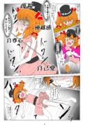 【東方紅楼夢】拗らせ女苑ちゃんの紫苑姉さんDV本【サンプル③】