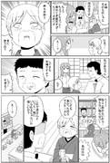 好きな事させてくれる女の子の漫画④-2