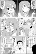 好きな事させてくれる女の子の漫画④-4