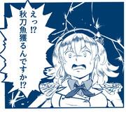 鹿島さんの秋刀魚ボイス