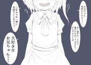 (CJD注意)フランくんの恍惚(再アップ)