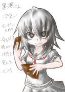 ウチノコMTG部(黒)