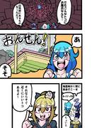 恋のコガ★サバ【13】