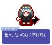 【ドット】クレオパトラ