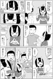人食い鬼の漫画