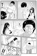 幼女ちゃん漫画 第0.3話「殺意」