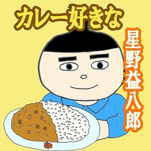 カレー好きな星野益八郎 / 星野...