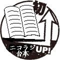 ニコラジ作家専用スタンプ