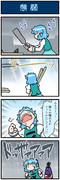 がんばれ小傘さん 2870