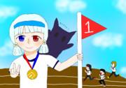 運動会一等賞!