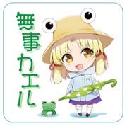 【耐水ステッカー】洩矢諏訪子の「無事カエル」