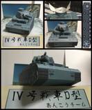 【ペパクラ】ガルパンのⅣ号戦車D型あんこうチームを作ってみた