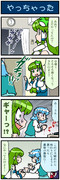 がんばれ小傘さん 2871