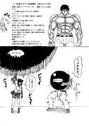 流行らなそうな格闘漫画の主人公、ヒグマといっしょにとれーにんぐする