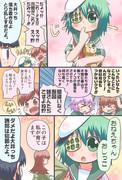 幼児退行をおこした木曾ちゃん漫画