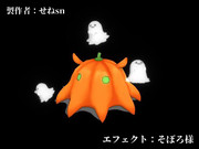かぼちゃメンダコ