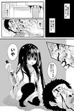 幼女ちゃん漫画 第0.4話「覚醒」