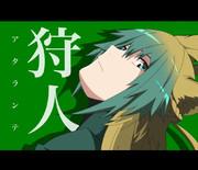 アタランテ【化物語風】