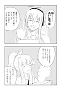 茜ちゃんと泣く女 (1/12P)