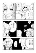 (4/12P) 茜ちゃんと泣く女