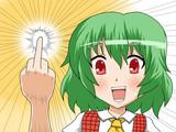 【東方】ドSな女の子が口開いて中指立ててる絵はやめろ【中指AA】