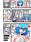 恋のコガ★サバ【16】